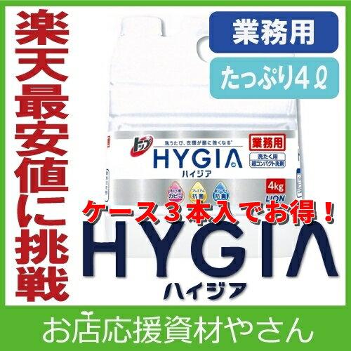 【業務用】トップHYGIA(ハイジア) 4kg(3本入)
