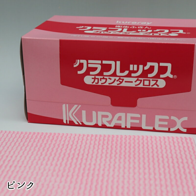 クラレクラフレックス カウンタークロス ZO−1021−60 厚手小判 (35cm×61cm) ピンク (60枚/箱入)