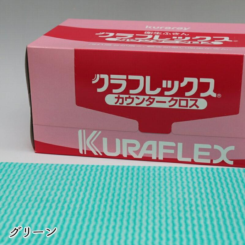 クラレクラフレックス カウンタークロス ZO−1022−60 厚手小判 (35cm×61cm) グリーン (60枚/箱入)