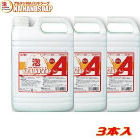 アルタン NAハンドソープ 5kg(3本) 【2017新処方】