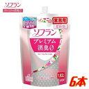 業務用 香りとデオドラントのソフラン プレミアム消臭プラス フローラルアロマ 1.92L(6本)