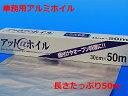 アットホイル 30cm×50m(1本)