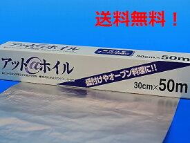 アットホイル 30cm×50m(25本)