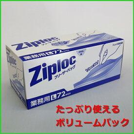 業務用ジップロックフリーザーバッグお徳用 L 72枚入