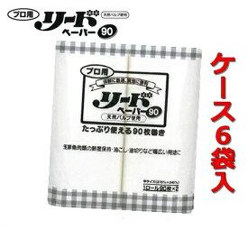プロ用リードペーパー90 中(2本×6袋入)