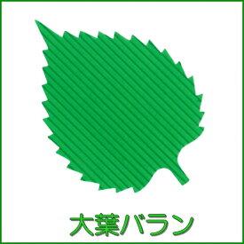 バラン 大葉 B色(500枚入/箱)