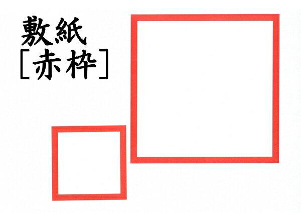 敷紙 3寸 赤枠 (100枚)