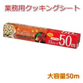 【業務用】プロユース クッキングシート39 33cm×50m(1本)