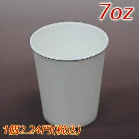 7オンス 白無地紙コップ 210cc (2400個)