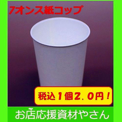 7オンス 白無地紙コップ 205cc(2400個)