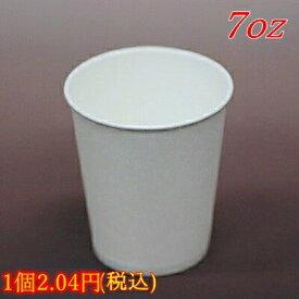 7オンス 白無地紙コップ 205cc (2400個)