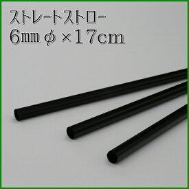 ストレートストロー 6mmφ×17cm 黒 包装なし(500本箱入り)【ジュース用ショート】