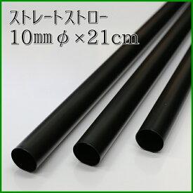 ストレートストロー 10mmφ×21cm 黒 包装なし(200本箱入り)【タピオカ用太口】
