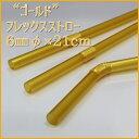ダイヤゴールド(フレックス)ストロー 6mmφ×21cm 包装なし(250本箱入り)【高級感を演出するゴールドカラー】