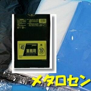 業務用ポリ袋【メタロセン配合】45L 黒(10枚×60冊入)