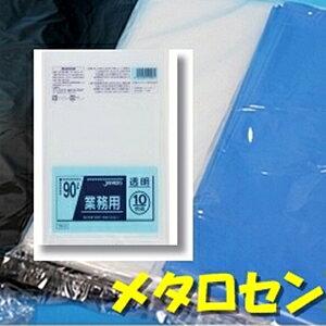 業務用ポリ袋【メタロセン配合】90L 透明(10枚×30冊入)