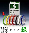 セキスイバッグシーラーテープCタイプ 9mm×35m 緑(20巻入/箱)
