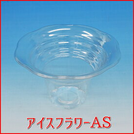 【かき氷カップ】アイスフラワーAS (800個入)