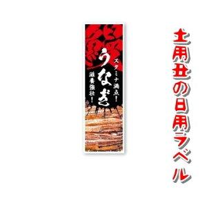 【土用丑の日シール】SG−14 うなぎ(500枚)