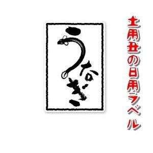 【土用丑の日シール】SG−16 うなぎ(600枚)