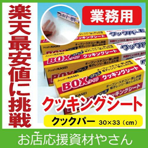 業務用クックパーEG 33cm×30m BOXタイプ(20本)