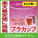 プラスチックカップ14 420ml(14オンス) (1000個)