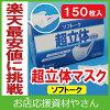 ソフトーク超立体マスク(150枚/箱)
