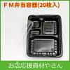FM弁当容器中A本体+透明蓋セット(20枚)