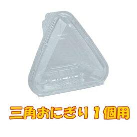 【嵌合フードパック】【三角おにぎり1個用】AP−OG1(50枚)