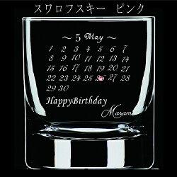 ウイスキーグラス[ロックグラス、プレゼント、誕生日、名入れ]【レビューを書いて送料無料】父の日/ロックグラス/お祝い(名入れ無料/お得/消費税込/ハンドメイド/オリジナル/贈り物/楽ギフ/プレゼント)
