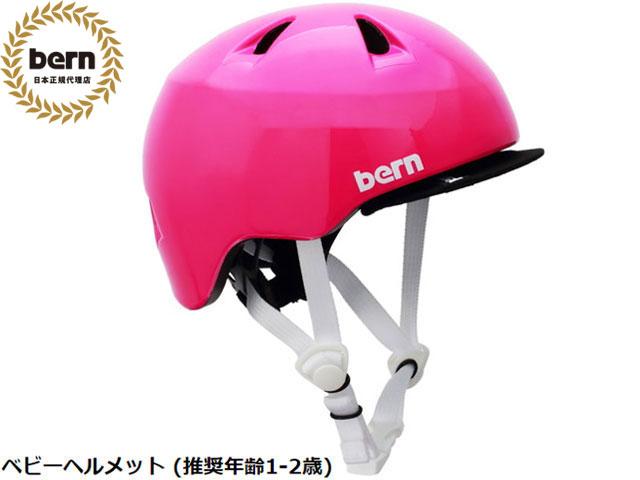 【国内正規品】 バーン bern TIGRE ALL SEASON GLOSS PINK ティグレ オールシーズン グロスピンク 自転車 スケートボード BMX ピスト ヘルメット キッズ ベビーヘルメット (推奨年齢1-2歳)