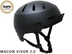 国内正規品 バーン bern メーコン メイコン MACON VISOR 2.0 ALL SEASON MATTE BLACK メイコン バイザー マット ブラック 自転車 スケートボード スノーボード BMX ピスト ヘルメット BEBM28H MACON2.0