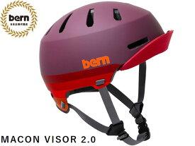 国内正規品 バーン bern メーコン メイコン MACON VISOR 2.0 ALL SEASON MATTE RETRO MAROON メイコン バイザー マット レトロ マルーン 自転車 スケートボード スノーボード BMX ピスト ヘルメット BEBM28H MACON2.0