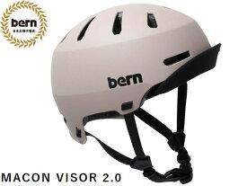 【国内正規品】 バーン bern メーコン メイコン MACON VISOR 2.0 ALL SEASON MATTE SAND メイコン バイザー マット サンド 自転車 スケートボード BMX ピスト ヘルメット BEBM28H MACON2.0