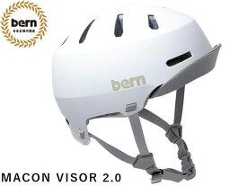 国内正規品 バーン bern メーコン メイコン MACON VISOR 2.0 ALL SEASON MATTE WHITE メイコン バイザー マット ホワイト 自転車 スケートボード スノーボード BMX ピスト ヘルメット BEBM28H MACON2.0