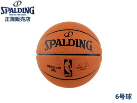 【国内正規品】 スポルディング SPALDING オフィシャルNBAレプリカボール 6号球【6号サイズ】 バスケットボール