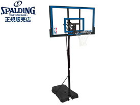 【国内正規品】 スポルディング SPALDING 【代引き不可】【メーカー直送】ゲームタイムシリーズ バスケットゴール (NBA公認) バスケットボール