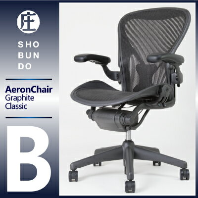 【9/21(金)20時〜 エントリーでポイント最大47倍!!】【即納在庫有】【生産終了 在庫限り】ハーマンミラー アーロンチェア ポスチャーフィット フル装備 Bサイズ グラファイトベース クラシックペリクル AE113AWB PJG1BBBK3D01 Herman Miller aeron chair