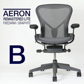 【2020/08/05入庫予定】ハーマンミラー アーロンチェアリマスタード ライトシリーズ フィックスドポスチャーフィット 固定アーム Bサイズ AER1B22PW-ZSSG1G1G1BBBK23103 在宅勤務 在宅ワーク テレワーク 椅子 イス