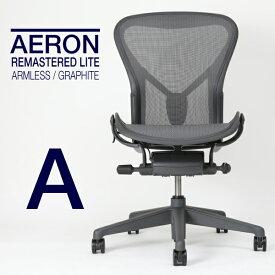 【即納在庫有】ハーマンミラー アーロンチェアリマスタード ライトシリーズ フィックスドポスチャーフィット アームレス Aサイズ AER1A12NN-ZSSG1G1G1BB23103 在宅勤務 在宅ワーク テレワーク 椅子 イス