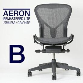 【即納在庫有】ハーマンミラー アーロンチェアリマスタード ライトシリーズ フィックスドポスチャーフィット アームレス Bサイズ AER1B22NN-ZSSG1G1G1BB23103 Herman Miller aeron chair remasterd light