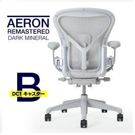 【2020/12/10入庫予定】ハーマンミラー アーロンチェア リマスタード Bサイズ ミネラルカラー ダークミネラルベース DC1キャスター 樹脂アーム AER1B23DW ALPVPRSNADVPDC1DVP 在宅勤務 在宅ワーク テレワーク 椅子 イス