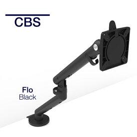 【メーカーお取り寄せ品】CBS フロー モニターアーム ブラック MM-DYN/013/010/B