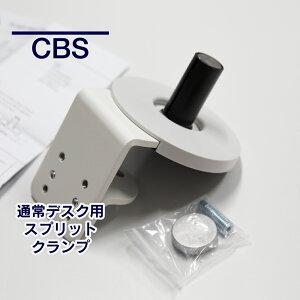 【即納在庫有】CBS スプリットクランプ ホワイト 天板の厚み13-65mmに対応 MM-DYN/013/AS09/W
