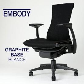 【2020/01/25入庫予定】ハーマンミラー エンボディチェア グラファイトベース グラファイトフレーム バランスファブリック ブラックカラー CN122AWAA G1G1BB3513 在宅勤務 在宅ワーク テレワーク 椅子 イス