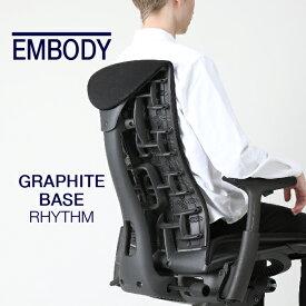 【2020/11/16入庫予定】ハーマンミラー エンボディチェア グラファイトベース グラファイトフレーム リズムファブリック ブラックカラー CN122AWAA G1G1BB3014 在宅勤務 在宅ワーク テレワーク 椅子 イス
