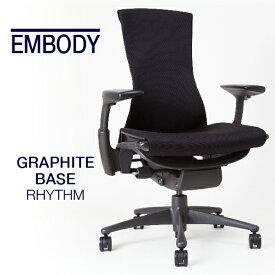 【即納在庫有】ハーマンミラー エンボディチェア グラファイトベース グラファイトフレーム リズムファブリック ブラックカラー CN122AWAA G1G1BB3014 Herman Miller Embody Chair