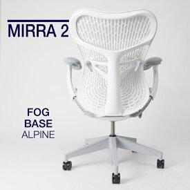 【即納在庫有】ハーマンミラー ミラ2チェア フォグベース スタジオホワイトフレーム スタジオホワイト&アルパインカラー MRF123AWAFAJ65BB988M10631A701 在宅勤務 在宅ワーク テレワーク 椅子 イス