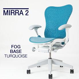 【即納在庫有】ハーマンミラー ミラ2チェア フォグベース スタジオホワイトフレーム ダークターコイズ&ダークターコイズカラー MRF123AWAFAJ65BBDTR8M25631A707 Herman Miller Mirra2 Chair