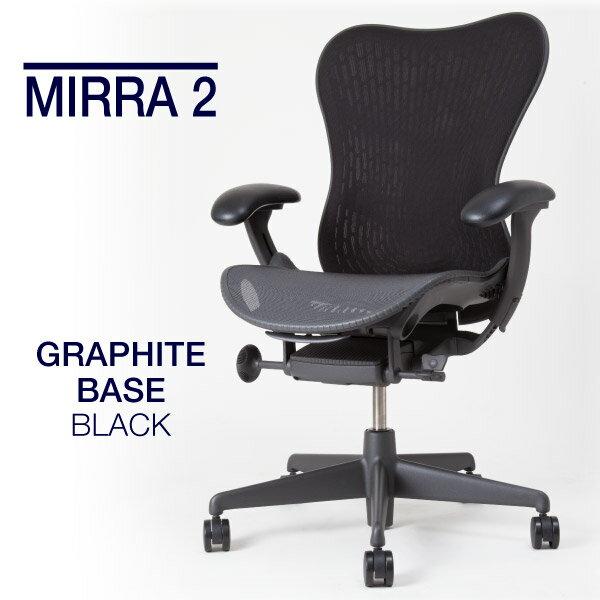 【2019/04/26入庫予定】ハーマンミラー ミラ2チェア グラファイトベース グラファイトフレーム グラファイト&ブラックカラー MRF123AWAFAJG1BBG18M17BK1A703 Herman Miller Mirra2 Chair